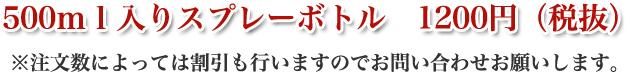 500ml入りスプレーボトル 12000円(税抜)